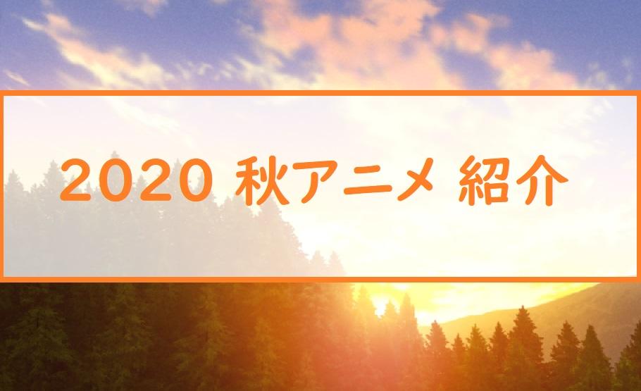 2020 秋 おすすめ アニメ