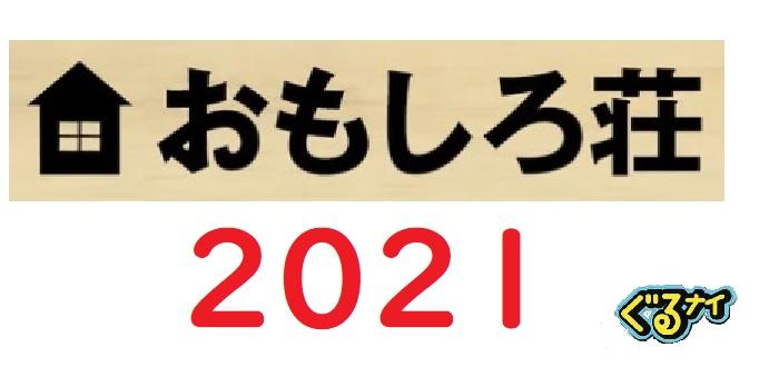 おもしろ 荘 2020 優勝