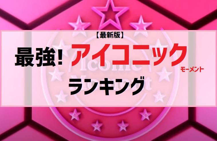 コニック モーメント ランキング アイ 【ウイイレアプリ2021】アイコニック最強・当たりランキング ポジション別 ゲームエイト